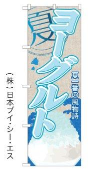 【ヨーグルト】かき氷のぼり旗