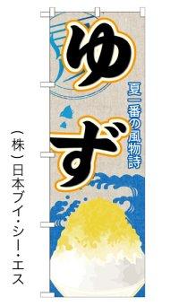 【ゆず】かき氷のぼり旗