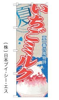 【いちごミルク】かき氷のぼり旗