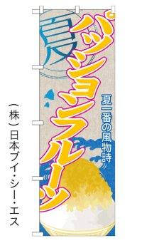 【パッションフルーツ】かき氷のぼり旗