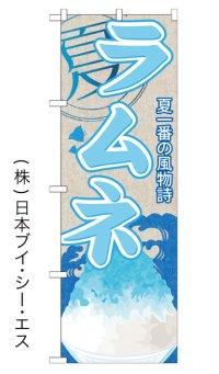 【ラムネ】かき氷のぼり旗