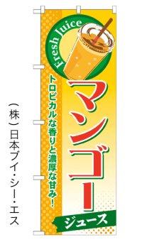【マンゴージュース】ジュースのぼり旗
