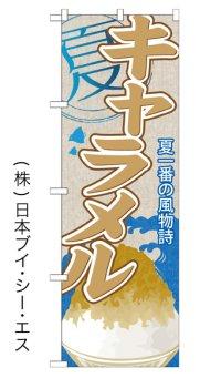 【キャラメル】かき氷のぼり旗