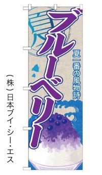 【ブルーベリー】かき氷のぼり旗