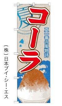 【コーラ】かき氷のぼり旗
