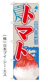 【トマト】かき氷のぼり旗
