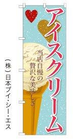 【アイスクリーム】アイスのぼり旗