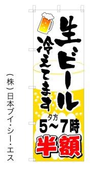 【生ビール5時〜7時 半額】オススメのぼり旗