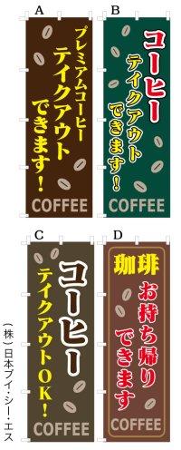 【コーヒーテイクアウト】オススメのぼり旗