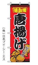 【唐揚げ】のぼり旗