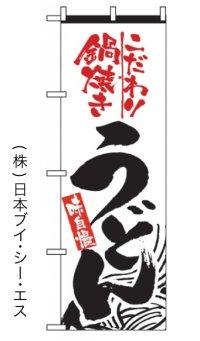 【鍋焼きうどん】のぼり旗
