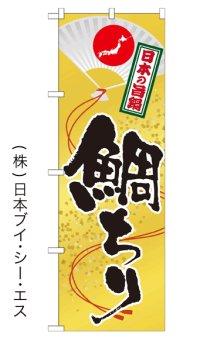 【鯛ちり】鍋のぼり旗