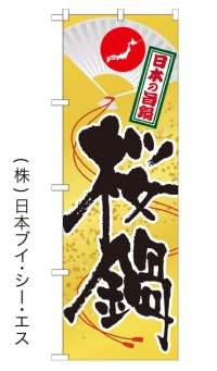 【桜鍋】鍋のぼり旗