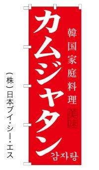 【韓国家庭料理 カムジャタン】鍋のぼり旗