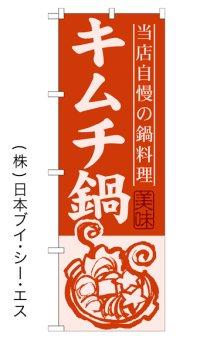 【キムチ鍋】鍋のぼり旗