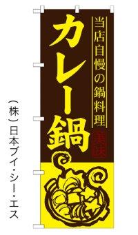 【カレー鍋】鍋のぼり旗
