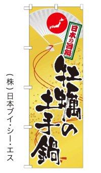 【牡蠣の土手鍋】鍋のぼり旗