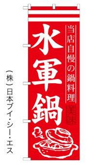 【水軍鍋】鍋のぼり旗