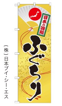 【ふぐちり】鍋のぼり旗