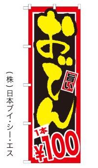 【おでん 1本¥100円】鍋のぼり旗