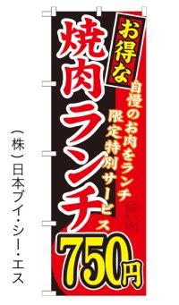 【お得な焼肉ランチ750円】焼肉のぼり旗