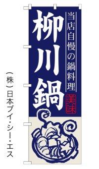 【柳川鍋】鍋のぼり旗