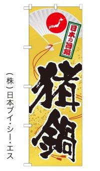【猪鍋】鍋のぼり旗