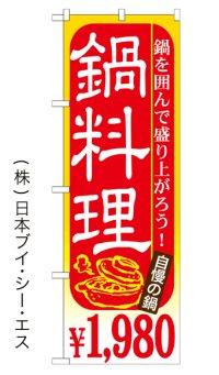【鍋料理¥1,980】鍋のぼり旗