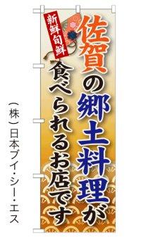 【佐賀の郷土料理が食べられるお店です】郷土料理のぼり旗