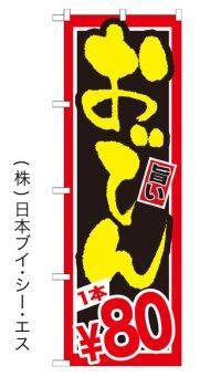 【おでん 1本¥80円】鍋のぼり旗