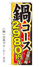 【鍋コース 2,980円〜】鍋のぼり旗