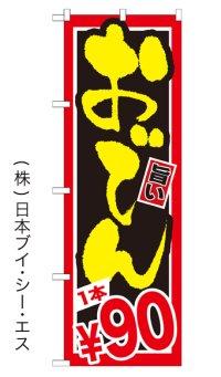 【おでん 1本¥90円】鍋のぼり旗