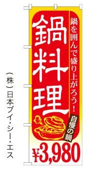 【鍋料理¥3,980】鍋のぼり旗