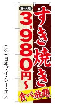 【すき焼き食べ放題 お一人様3,980円〜】鍋のぼり旗