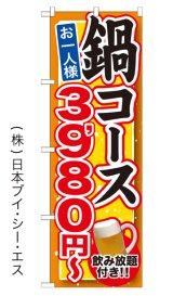 【鍋コース お一人様3,980円〜 飲み放題付き!!】鍋のぼり旗