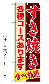 【すき焼き食べ放題 各種コースあります】鍋のぼり旗