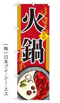 【火鍋】鍋のぼり旗