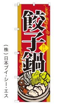 【餃子鍋】鍋のぼり旗