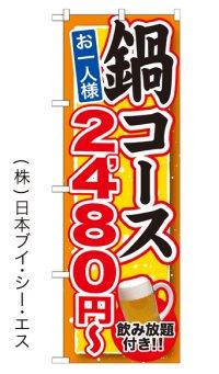 【鍋コース お一人様2,480円〜 飲み放題付き!!】鍋のぼり旗