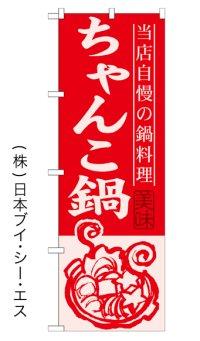 【ちゃんこ鍋】鍋のぼり旗
