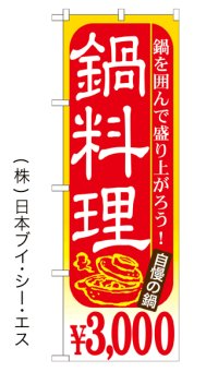【鍋料理¥3,000】鍋のぼり旗