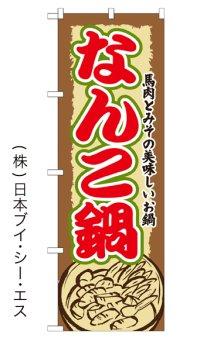【なんこ鍋】鍋のぼり旗