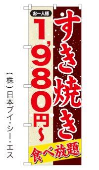 【すき焼き食べ放題 お一人様1,980円〜】鍋のぼり旗