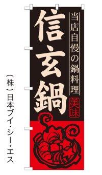 【信玄鍋】鍋のぼり旗