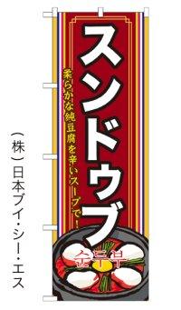 【スンドゥブ】鍋のぼり旗