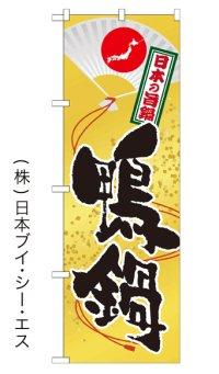 【鴨鍋】鍋のぼり旗