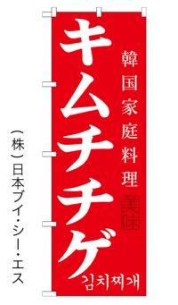 【韓国家庭料理 キムチチゲ】鍋のぼり旗