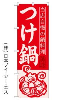 【つけ鍋】鍋のぼり旗