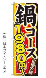 【鍋コース 1,980円〜】鍋のぼり旗