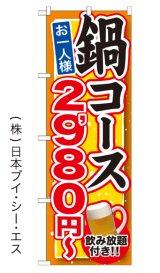 【鍋コース お一人様2,980円〜 飲み放題付き!!】鍋のぼり旗